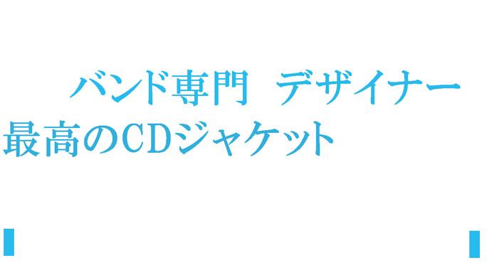バンド専門のデザイナーが最高のCDジャケットを作成します。