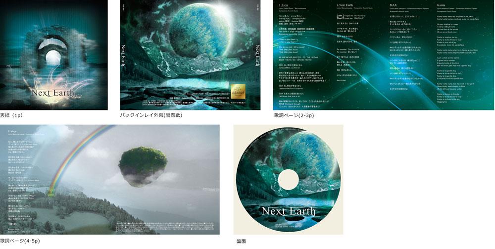 Next earthのCDジャケット