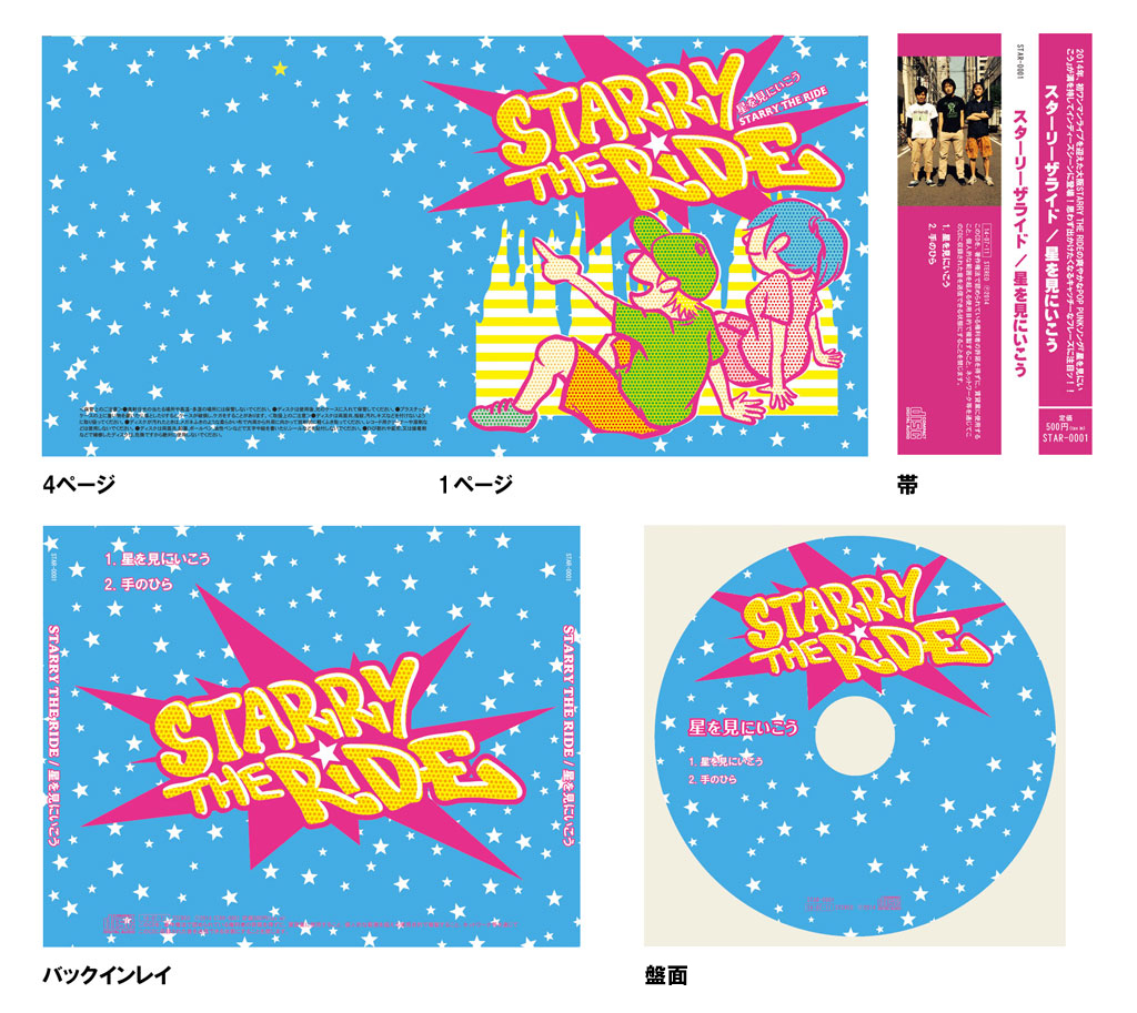 starry the rideのCDジャケット