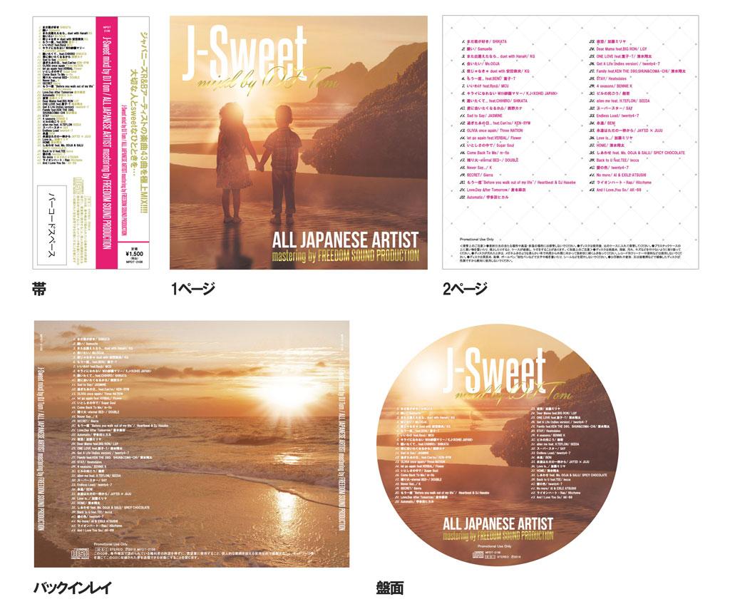 J-sweetのCDジャケット
