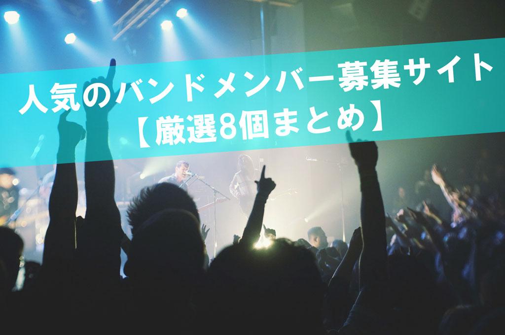 バンドメンバー募集サイト厳選8個まとめ