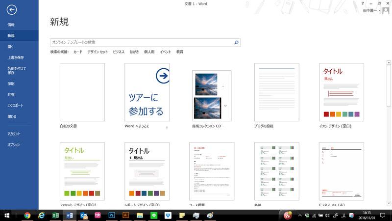 word 新規ファイル
