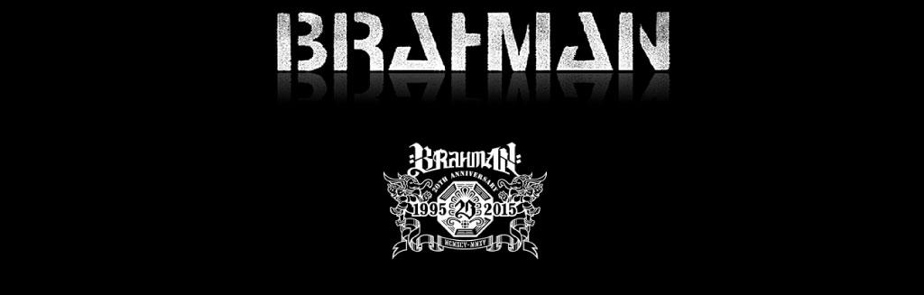 brahmanロゴ