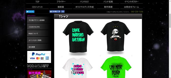 Tシャツ リンクスミュージックデザイン