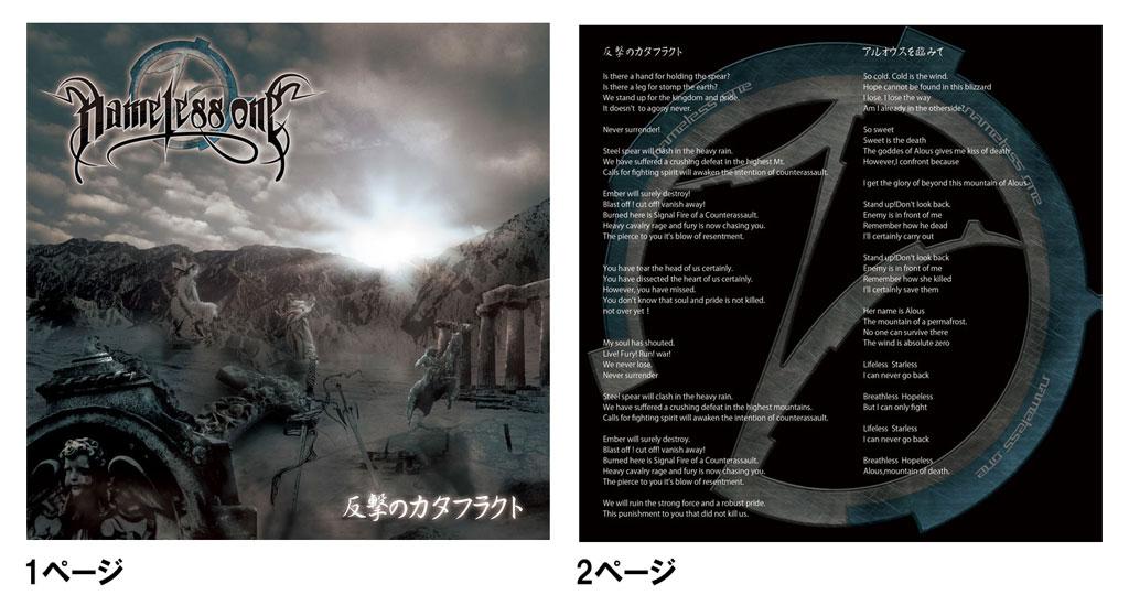 nameless-one CDジャケット 1ページ 2ページ