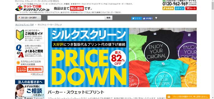 オリジナルプリント.jpのサイトトップページ