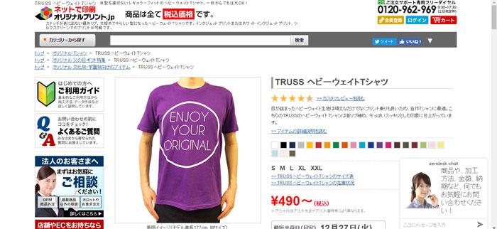 Tシャツ オリジナルプリント.jp