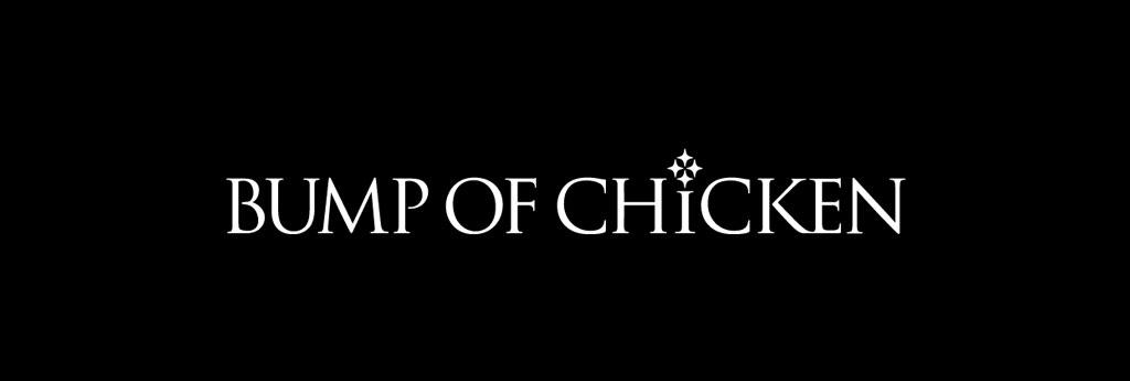 bump of chiken バンプオブチキン