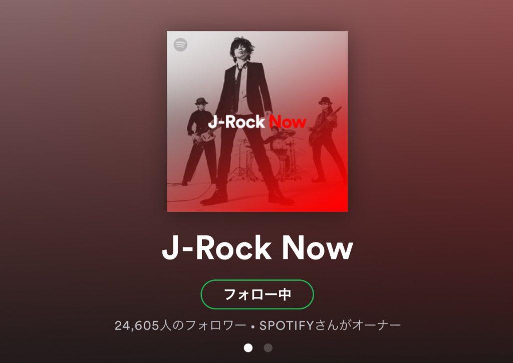 J-Rock Now