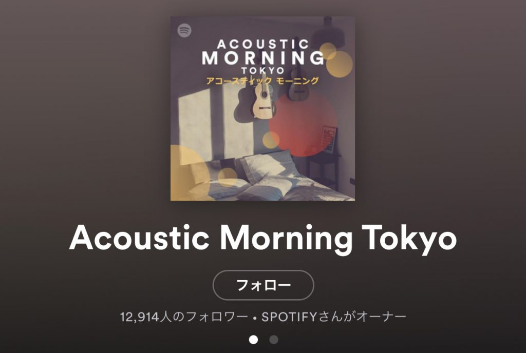 Acoustic Morning Tokyo