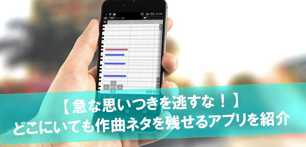 作曲 アプリ