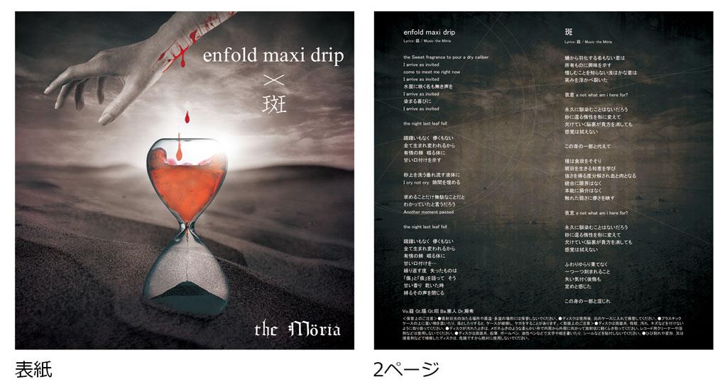 the moria CDジャケット 表紙 2ページ