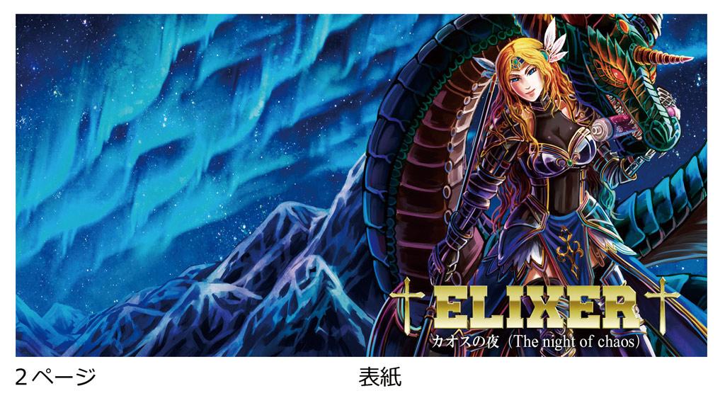 ELIXER CDジャケット ドラゴン