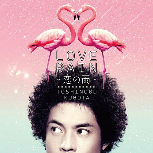 久保田利伸 恋の雨 LOVE RAIN