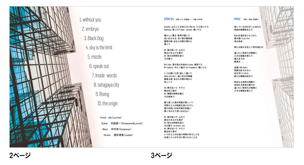 歌詞カード locus CDジャケット