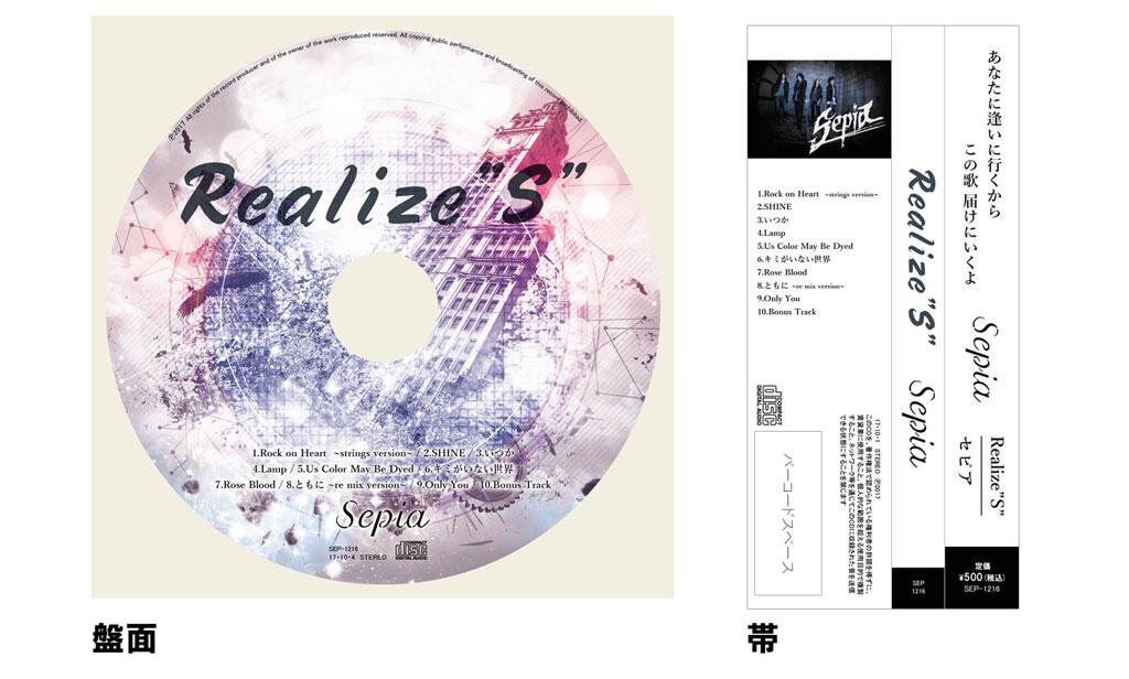 """盤面 Sepia Realize""""S"""""""
