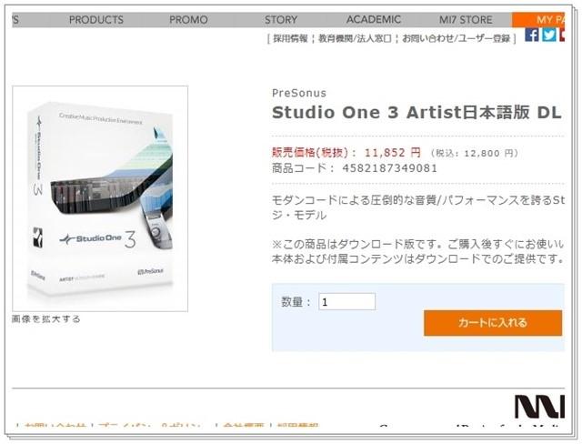 studio-one-artist