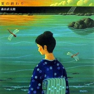 森山直太朗/夏の終わり