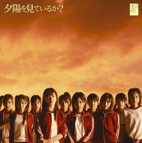 AKB48/夕陽を見ているか?