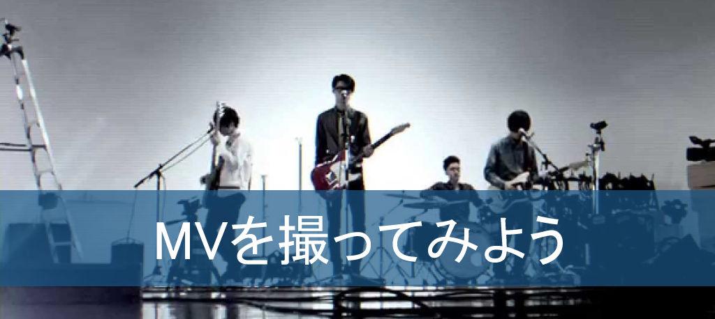 MV 撮影
