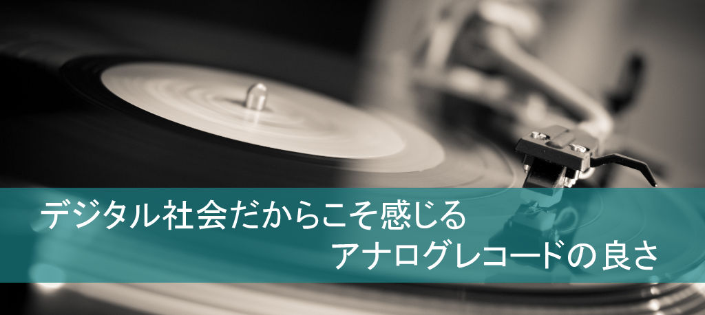 アナログ レコード