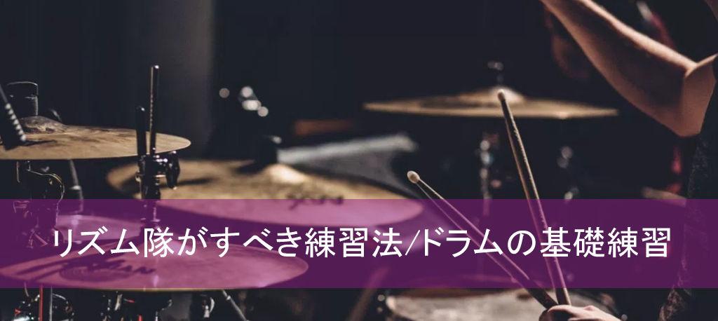 リズム隊 ドラム 練習 基礎