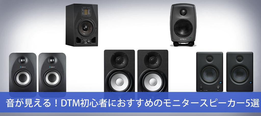 dtm-monitor-speaker