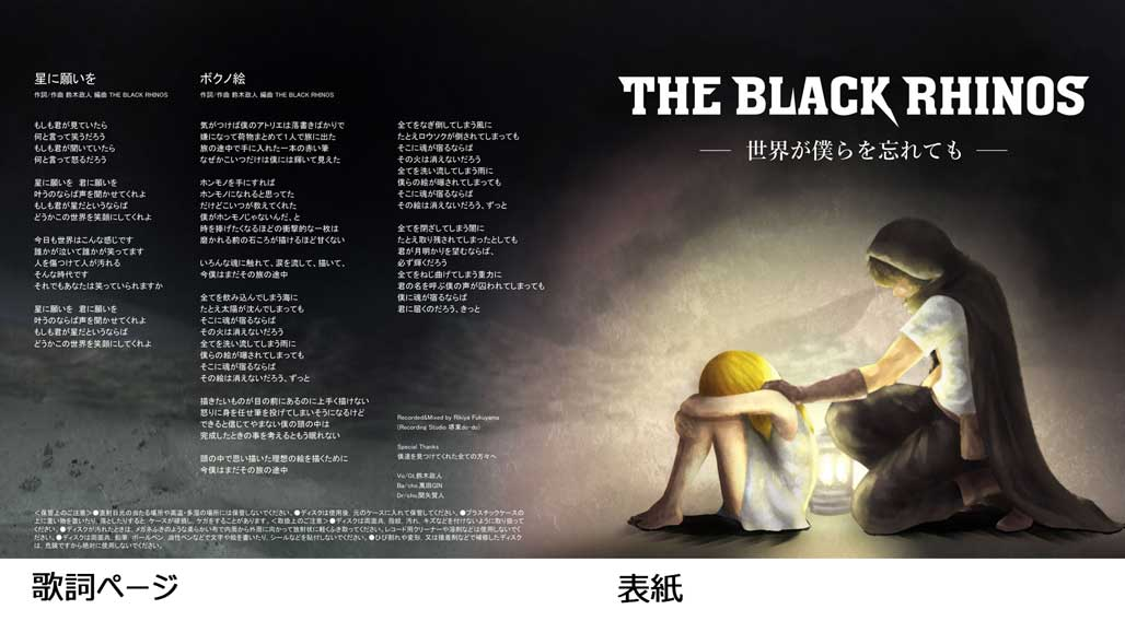 THE BLACK RINOS CDジャケット