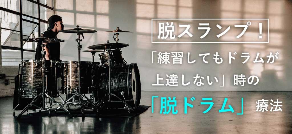 脱ドラム 上達 練習